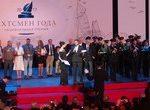Национальная премия «Яхтсмен Года 2017» - церемония, проверенная временем