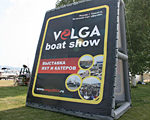 Компания «Смарт Яхтc» - участник выставки яхт и катеров «VOLGA boat show – 2014».